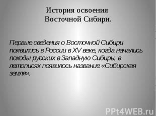 История освоения Восточной Сибири. Первые сведения о Восточной Сибири появились