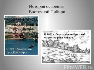 В 1628 г. был основан город Красноярск В 1631 г. был основан Братский острог на