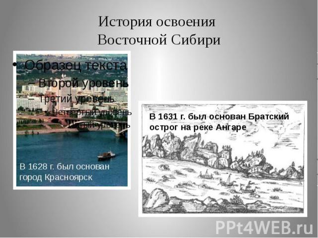 В 1628 г. был основан город Красноярск В 1631 г. был основан Братский острог на реке Ангаре