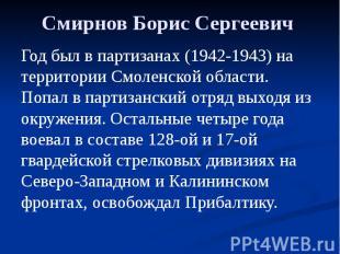Смирнов Борис Сергеевич Год был в партизанах (1942-1943) на территории Смоленско