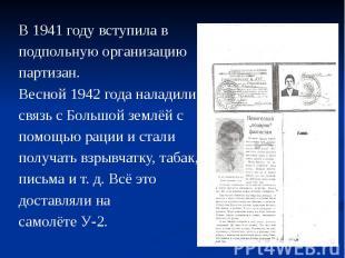 В 1941 году вступила в подпольную организацию партизан. Весной 1942 года наладил