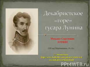 Михаил Сергеевич ЛУНИН ©Влад Мартыненко, 8 «А» © Литература: http://www.kulichki