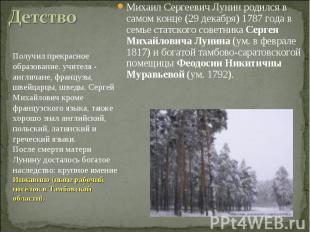 Михаил Сергеевич Лунин родился в самом конце (29 декабря) 1787 года в семье стат