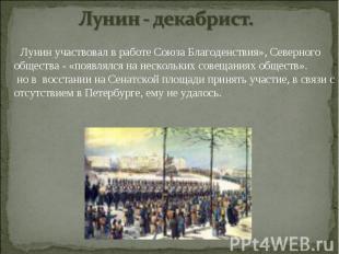 Лунин участвовал в работе Союза Благоденствия», Северного общества - «появлялся