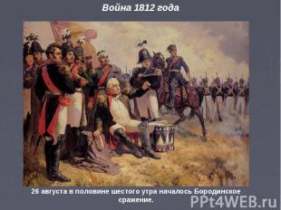 26 августа в половине шестого утра началось Бородинское сражение. Война 1812 год