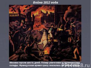 Москва горела шесть дней. Пожар уничтожил и провиантские склады. Французская арм