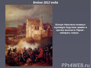 Вскоре Наполеон покинул терпящую бедствие армию и срочно выехал в Париж - набира