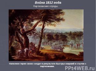 Партизанские отряды. Война 1812 года Наполеон терял своих солдат в результате бы