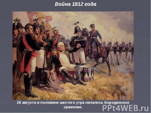 26 августа в половине шестого утра началось Бородинское сражение. Война 1812 года