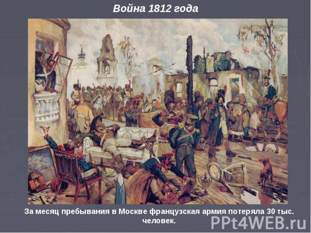 За месяц пребывания в Москве французская армия потеряла 30 тыс. человек. Война 1812 года