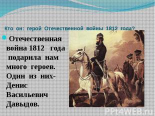 Кто он: герой Отечественной войны 1812 года? Отечественная война 1812 года подар