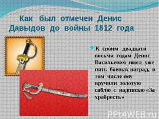 Как был отмечен Денис Давыдов до войны 1812 годаК своим двадцати восьми годам Де