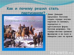 Как и почему решил стать партизаном?Денис Давыдов предложил Кутузову создать отр