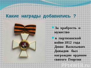 Какие награды добавились ?За храбрость и мужествов партизанской войне 1812 года
