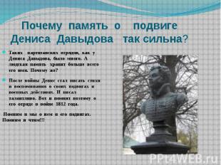 Почему память о подвигеДениса Давыдова так сильна?Таких партизанских отрядов, ка