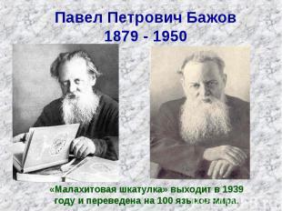 «Малахитовая шкатулка» выходит в 1939 году и переведена на 100 языков мира.