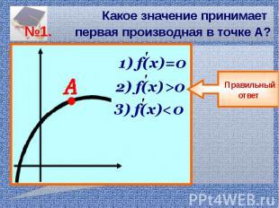 Какое значение принимает №1. первая производная в точке А?