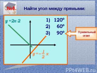 №8. Найти угол между прямыми: