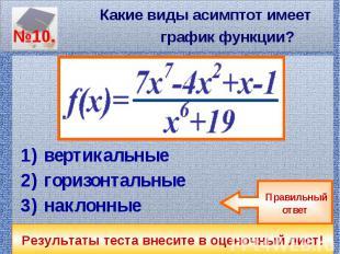 Какие виды асимптот имеет №10. график функции? вертикальные горизонтальные накло
