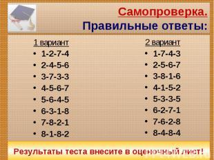 Самопроверка.Правильные ответы:1 вариант1-2-7-42-4-5-63-7-3-34-5-6-75-6-4-56-3-1