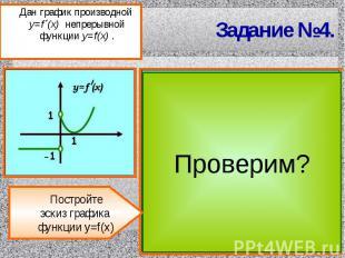 Задание №4. Дан график производной y=f´(x) непрерывной функции y=f(x) .Постройте
