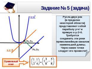 Задание № 5 (задача) Русла двух рек (в пределах некоторой области) представляют