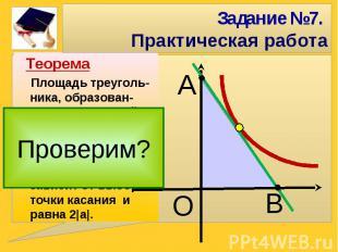 Задание №7. Практическая работаПлощадь треуголь-ника, образован-ного касательной
