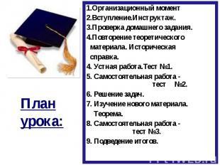 План урока:1.Организационный момент2.Вступление.Инструктаж.3.Проверка домашнего