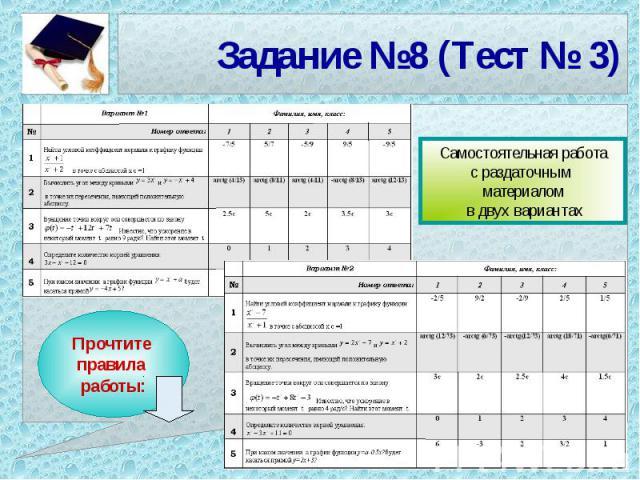 Задание №8 (Тест № 3)