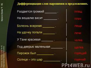 Дифференциация слов-паронимов в предложениях.Раздается громкий _______ .На вешал