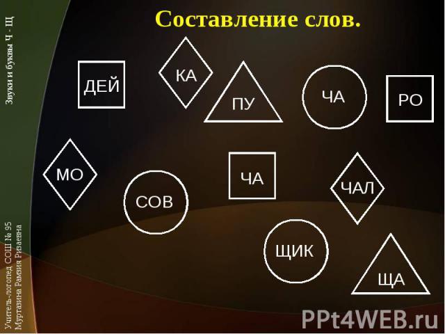 Составление слов.ДЕЙМОСОВКАПУЧАЧАРОЧАЛЩИКЩАЩА