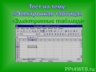 Тест на тему:«Электронная таблица» «Электронные таблицы»