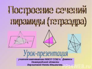 Построение сеченийпирамиды (тетраэдраУрок-презентацияучителя математики МАОУ СОШ