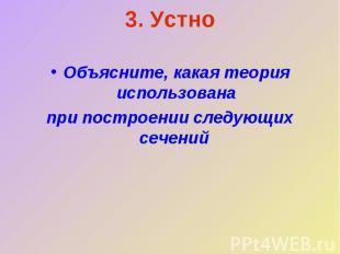 3. УстноОбъясните, какая теория использованапри построении следующих сечений