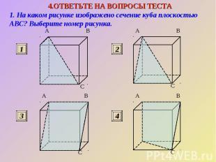 1. На каком рисунке изображено сечение куба плоскостью ABC? Выберите номер рисун