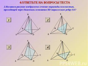 2.На каком рисунке изображено сечение пирамиды плоскостью, проходящей через диаг