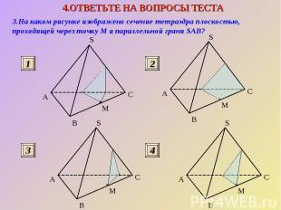3.На каком рисунке изображено сечение тетраэдра плоскостью, проходящей через точ