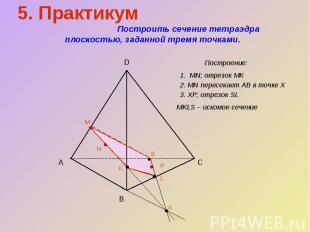 5. Практикум Построить сечение тетраэдра плоскостью, заданной тремя точками.Пост