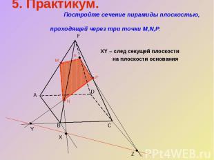 5. Практикум. Постройте сечение пирамиды плоскостью, проходящей через три точки