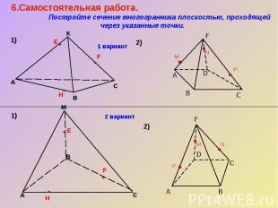 6.Самостоятельная работа. Постройте сечение многогранника плоскостью, проходящей