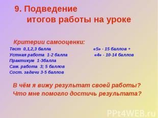 Критерии самооценки:Тест 0,1,2,3 балла «5» - 15 баллов +Устная работа 1-2 балла