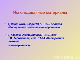 Использованные материалы1) Сайт www. uchportal.ru О.П. Беляева «Построение сечен