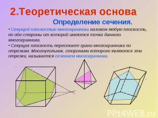 Секущей плоскостью многогранника назовем любую плоскость, по обе стороны от кото
