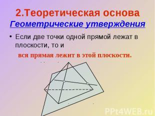 2.Теоретическая основа Геометрические утвержденияЕсли две точки одной прямой леж
