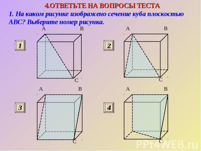 1. На каком рисунке изображено сечение куба плоскостью ABC? Выберите номер рисунка.