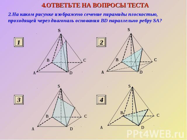2.На каком рисунке изображено сечение пирамиды плоскостью, проходящей через диагональ основания BD параллельно ребру SA?