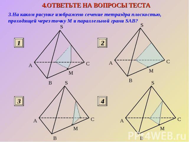 3.На каком рисунке изображено сечение тетраэдра плоскостью, проходящей через точку М и параллельной грани SAВ?