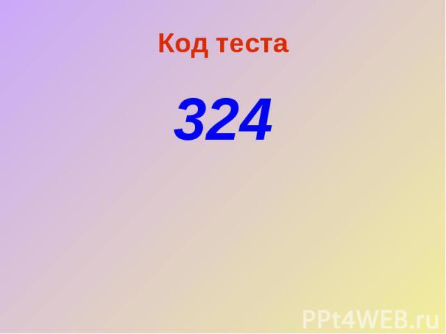 Код теста324