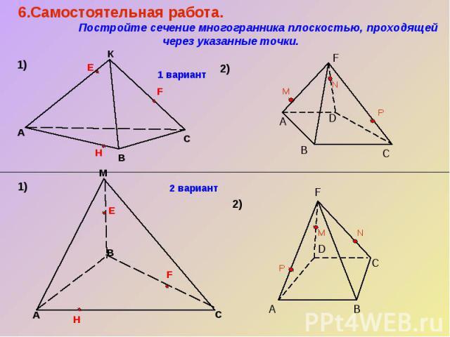 6.Самостоятельная работа. Постройте сечение многогранника плоскостью, проходящей через указанные точки.