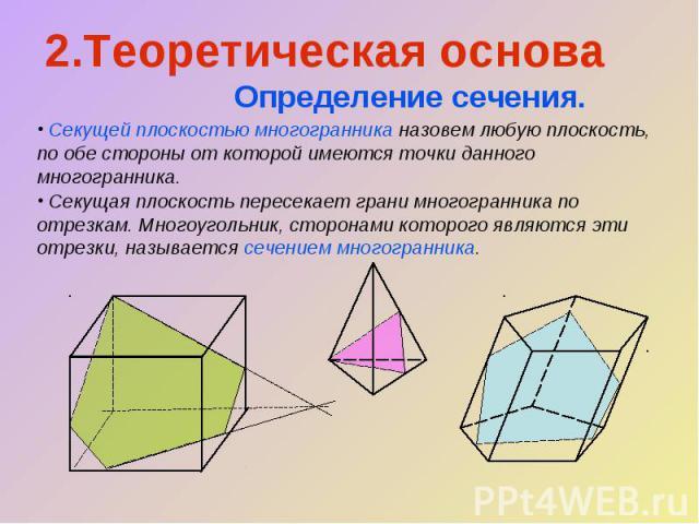 Секущей плоскостью многогранника назовем любую плоскость, по обе стороны от которой имеются точки данного многогранника.Секущая плоскость пересекает грани многогранника по отрезкам. Многоугольник, сторонами которого являются эти отрезки, называется …